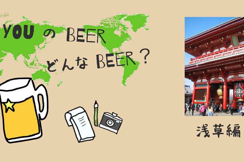外国人旅行客に聞いてみよう!「YouのBeer, どんなBeer? 」【浅草・前編】