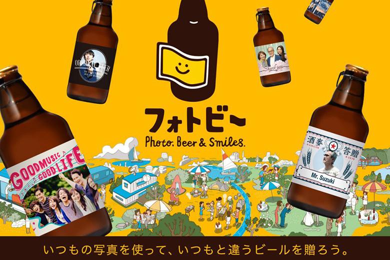 送別会の贈り物におすすめ★思い出の写真がビールのラベルに!