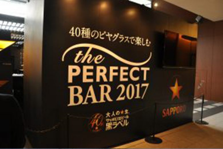 黒ラベル発売40周年! THE PERFECT BAR 2017で、黒ラベルの世界を体験しませんか?