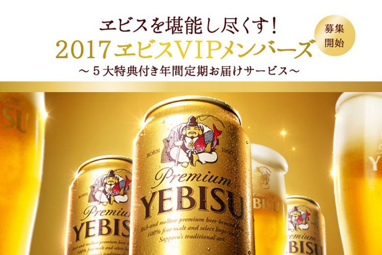 【募集開始!】2017ヱビスVIPメンバーズ~5大特典付き年間定期お届けサービス~