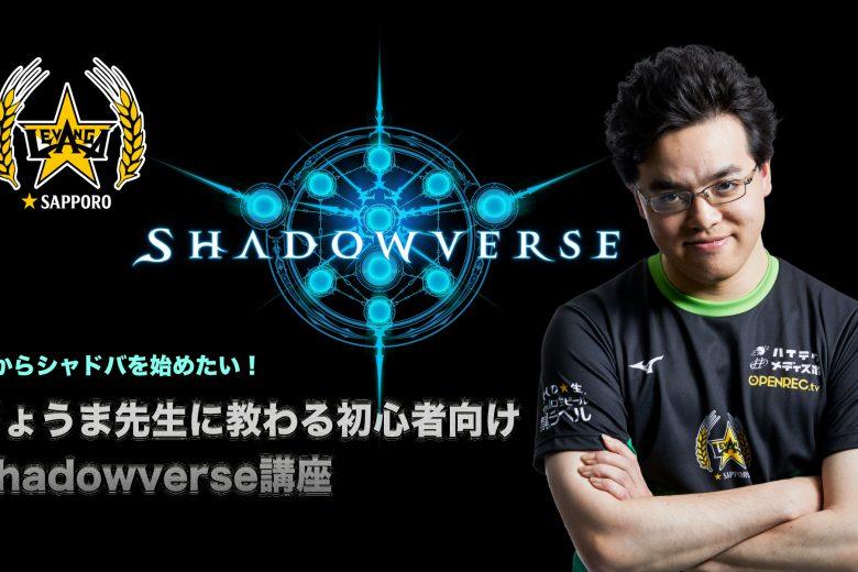 ランクマッチにチャレンジしよう! きょうま先生に教わる初心者向けShadowverse講座~第5回~