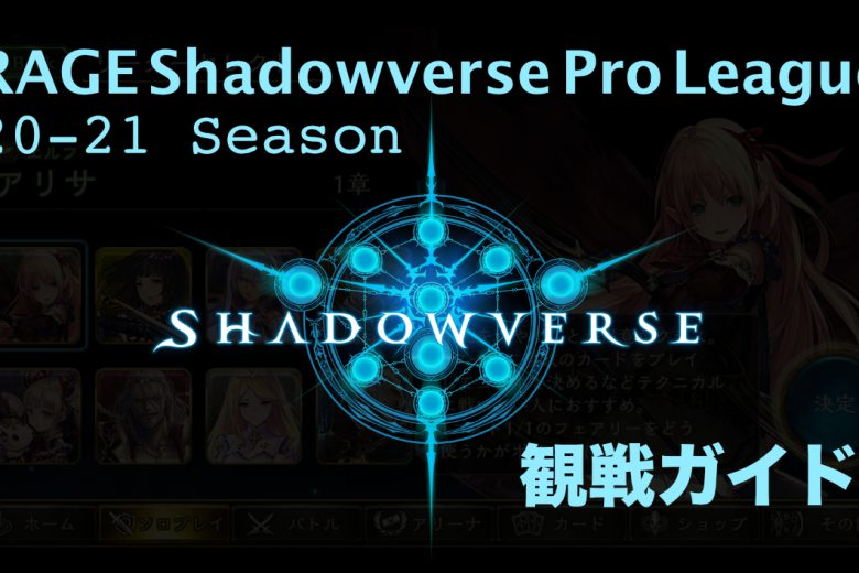 『Shadowverse』のプロリーグを観戦してみよう!「RAGE Shadowverse Pro League 20-21シーズン」観戦ガイド