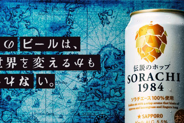伝説のホップだけでつくったビール「SORACHI1984」をつなぐ者たちの物語<エピソード0>